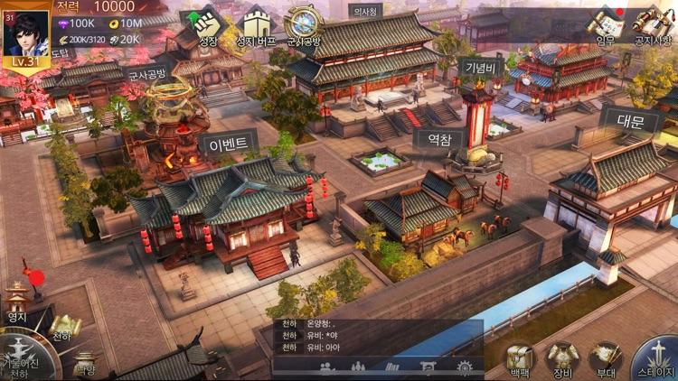 진삼국대전2 screenshot-5