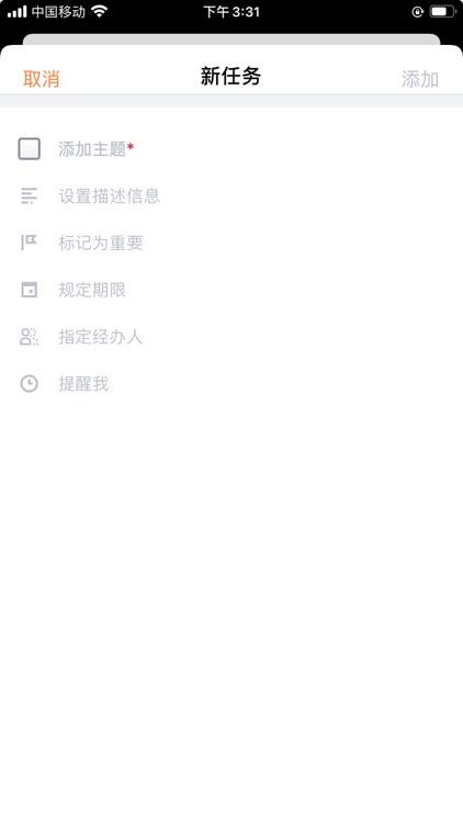 云韬设计 screenshot-4