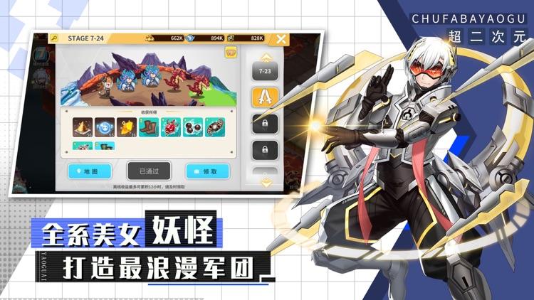 出发吧妖怪:进击版—娘化大乱斗 screenshot-5