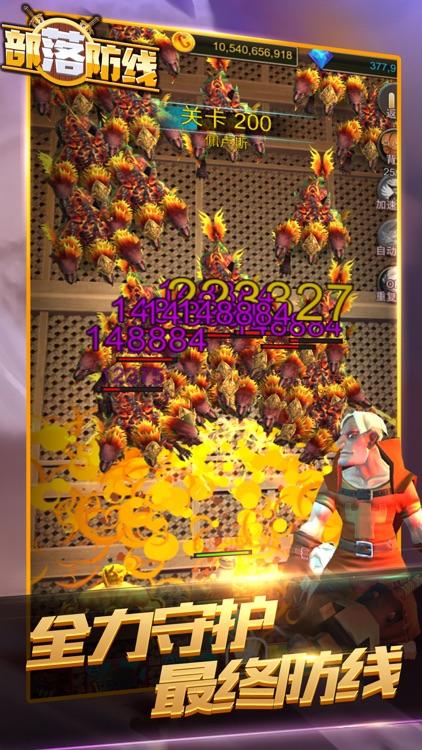 部落防线-热血塔防游戏 screenshot-4