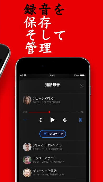 Call recorder - 通話の録音とボイスレコーダーのおすすめ画像3