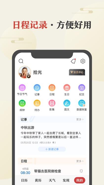 中华万年历-专业万年历日历天气工具 screenshot-5
