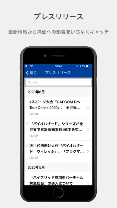 Capcom IRのスクリーンショット4