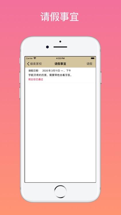 缘楽家校 screenshot-4