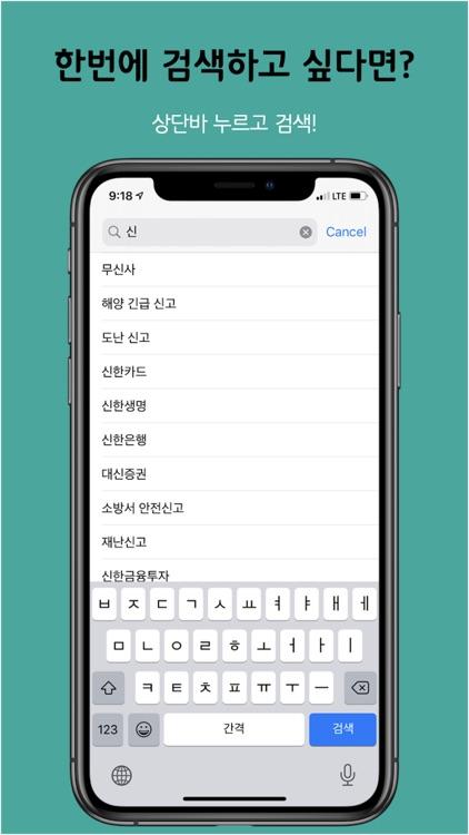 콜센터북 screenshot-2