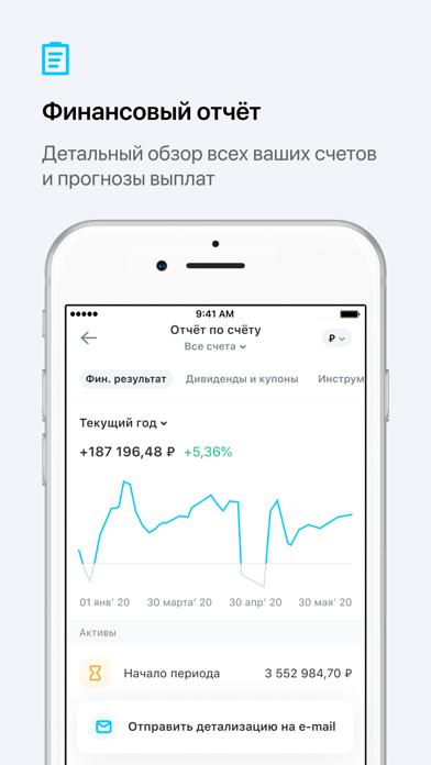 Открытие Брокер. ИнвестицииСкриншоты 6
