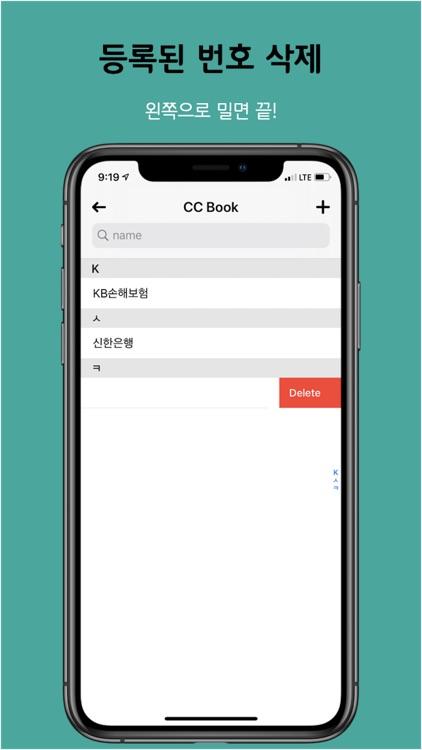 콜센터북 screenshot-6