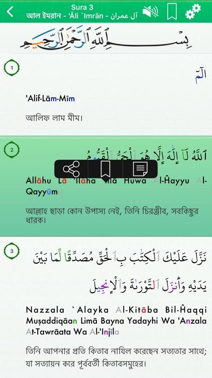 Quran Audio mp3 Pro : Bangla