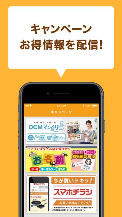 DCMアプリ-マイボと連携のおすすめ画像5