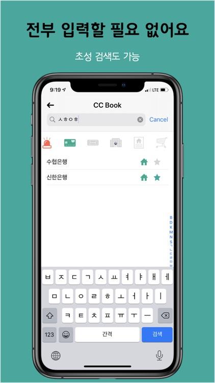 콜센터북 screenshot-4