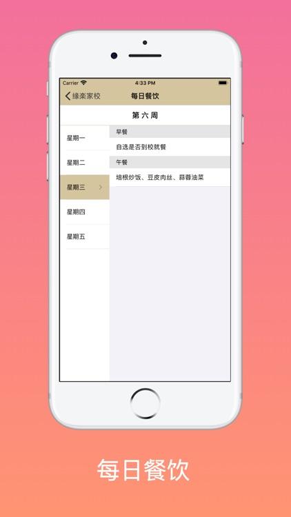 缘楽家校 screenshot-5
