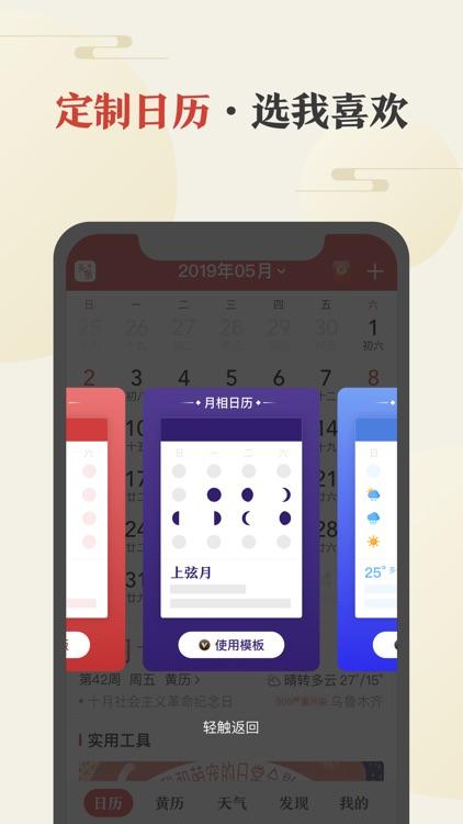 中华万年历-专业万年历日历天气工具
