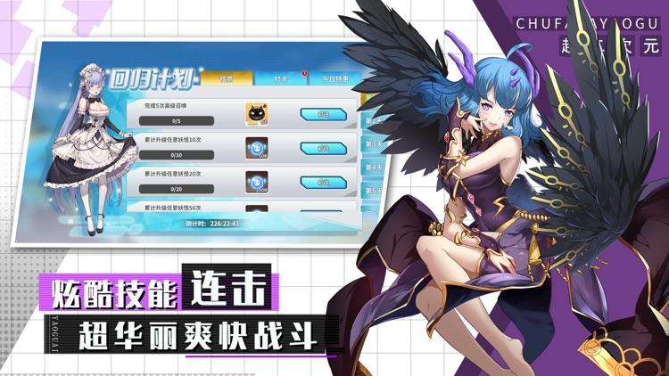 出发吧妖怪:进击版—娘化大乱斗 screenshot-4