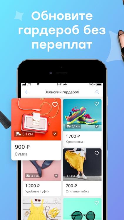 Юла: объявления рядом screenshot-3