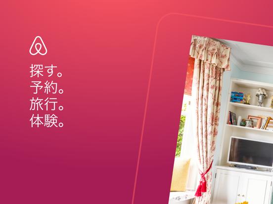 Airbnbのおすすめ画像1