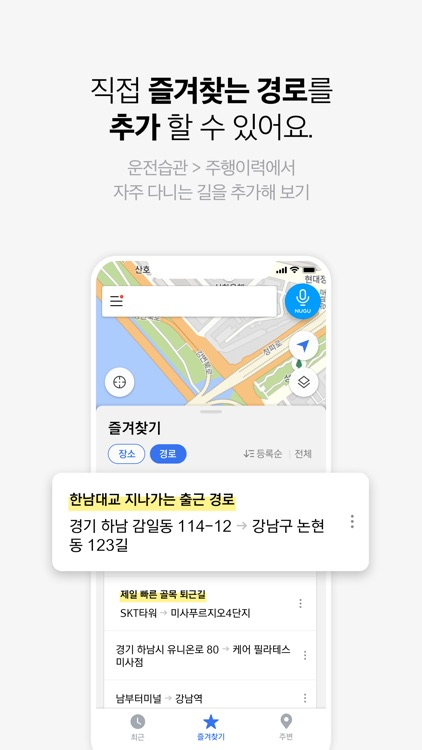 T map - 내비게이션 / 지도 screenshot-3