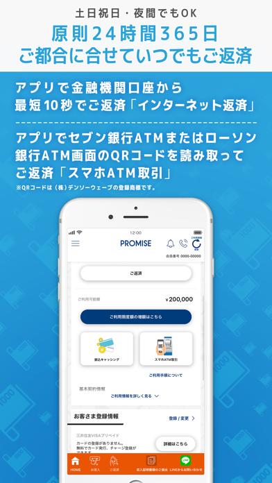 PROMISE プロミス のアプリローン ScreenShot3