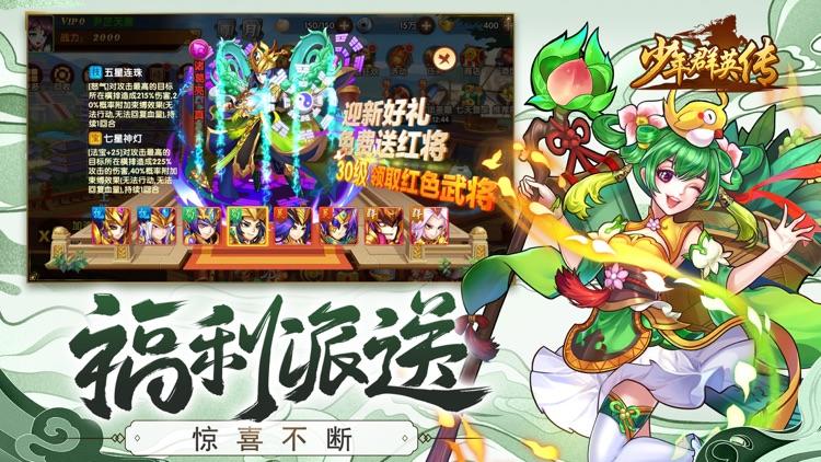少年群英传 - 真三国策略卡牌手游 screenshot-5