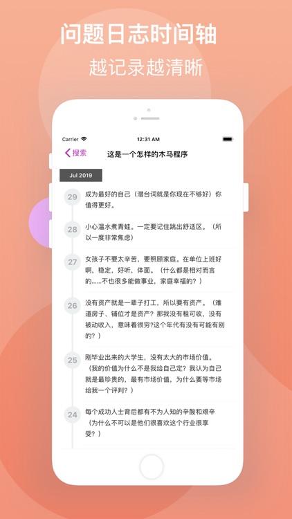 洒脱 - 问答式自我对话的日记本 screenshot-5