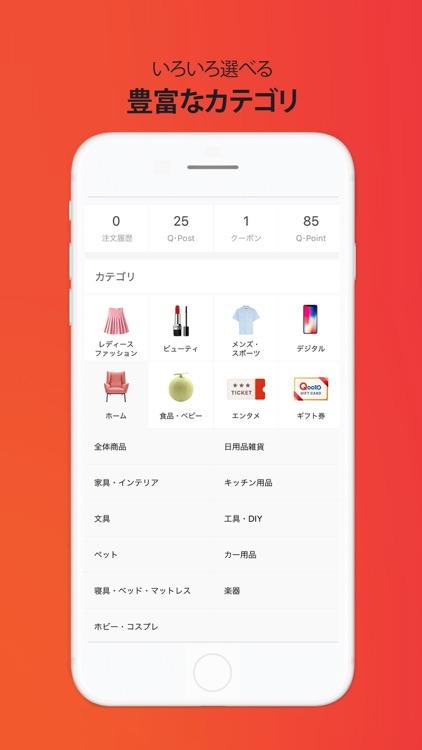 Qoo10(キューテン) 衝撃コスパモール screenshot-4