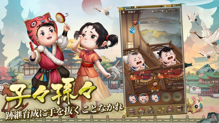 商人放浪記 screenshot-5