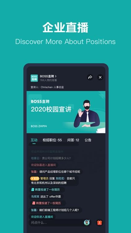 BOSS直聘-招聘求职找工作神器 screenshot-5