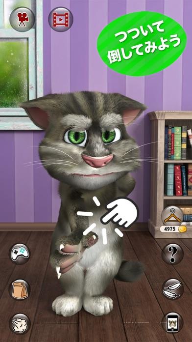 おしゃべり猫のトーキング・トム2 ScreenShot2