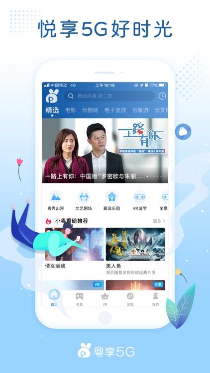粤享5G-新人送10GB流量