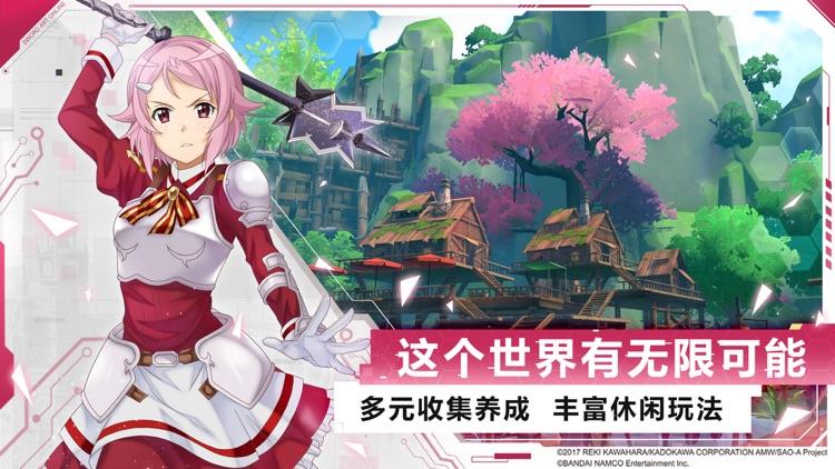 刀剑神域黑衣剑士:王牌 screenshot-3