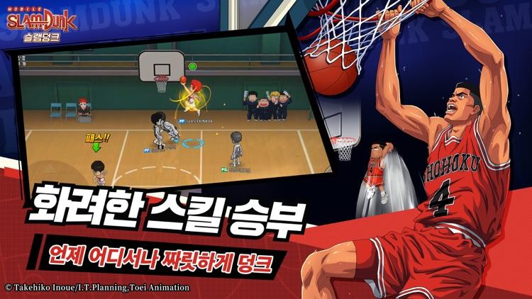 슬램덩크 screenshot-1