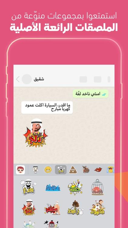 مصمم الملصقات - كيبورد ستيكرات screenshot-4