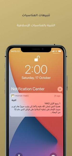 Prayer Times اوقات الصلاة On The App Store