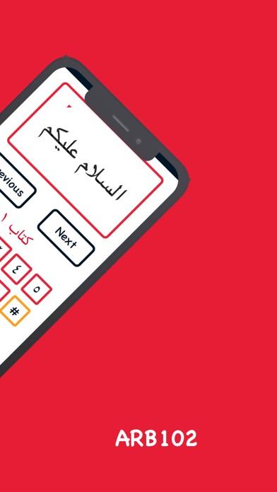 Alif Baa Vocabulary Screenshot