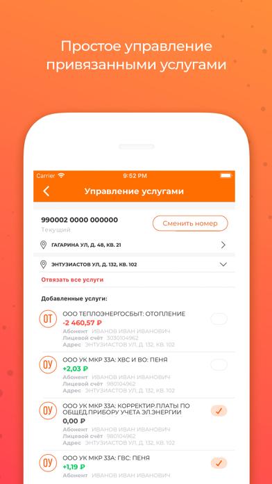 Город 74: Челябинская областьСкриншоты 5