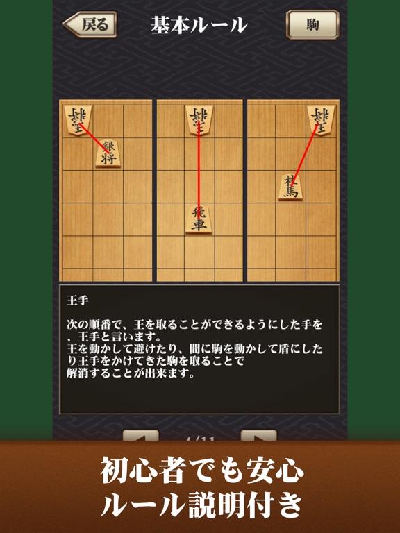 将棋アプリ 百鍛将棋のおすすめ画像4