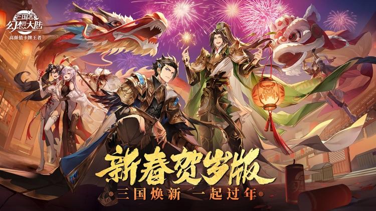 三国志幻想大陆-新春贺岁版 screenshot-0