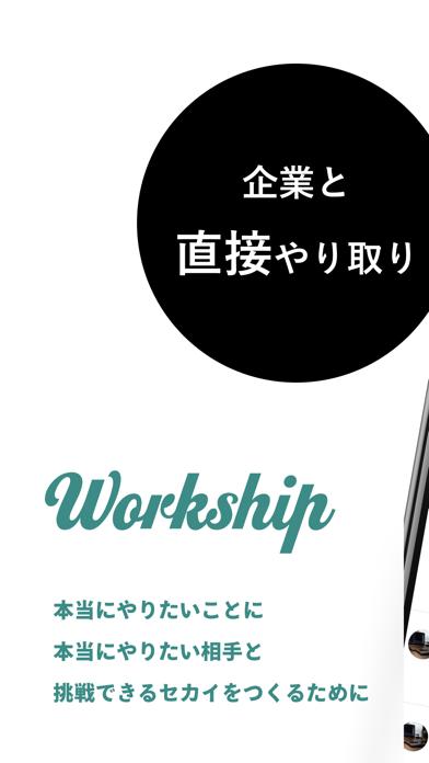 Workship紹介画像1