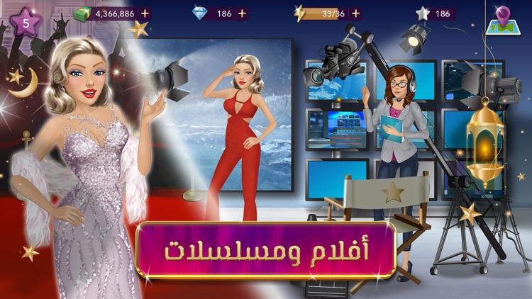 ملكة الموضة   لعبة قصص و تمثيل