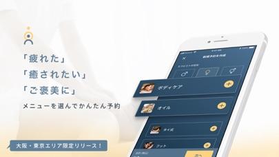 HOGUGU - 出張リラクゼーションアプリのスクリーンショット2