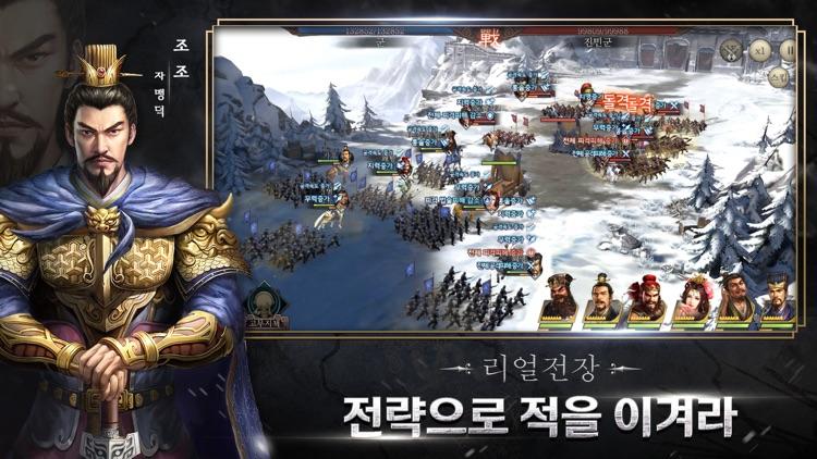 삼국지 전략 screenshot-3
