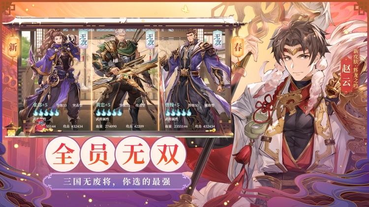 三国志幻想大陆-新春贺岁版 screenshot-4