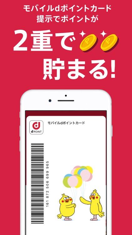 d払い-スマホ決済アプリ、キャッシュレスでお支払い screenshot-3