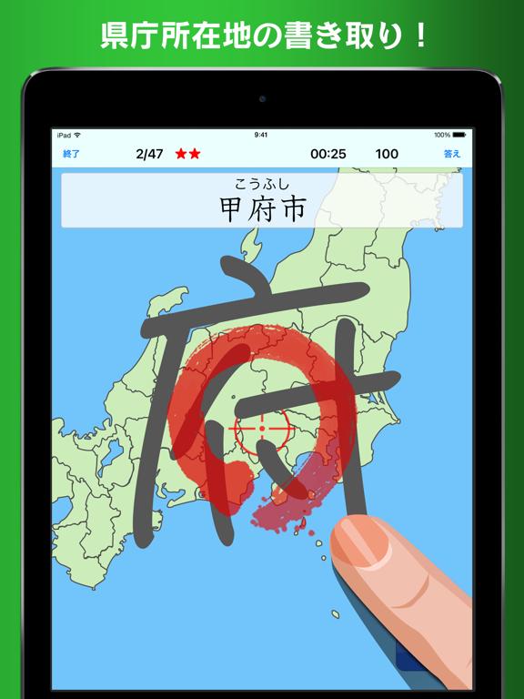 書き取り日本一周のおすすめ画像7