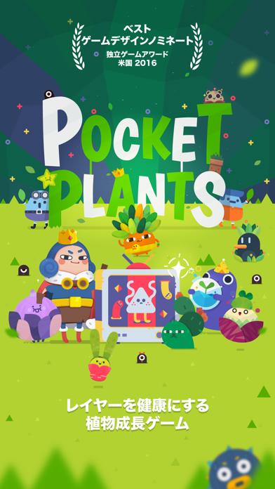 Pocket Plantsのおすすめ画像1