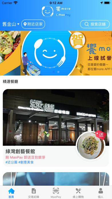 饗more screenshot #1