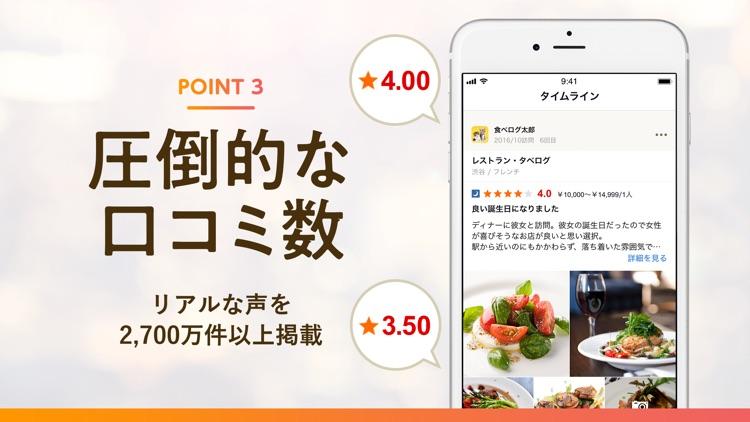 食べログ screenshot-3