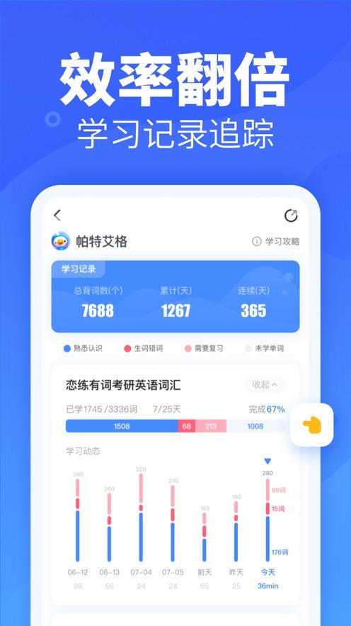 新东方乐词-四六级考研背单词软件 托福雅思考试必备(图2)