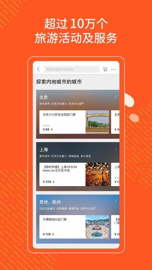 KLOOK客路旅行 - 自由行全球玩乐必备神器 App 截图