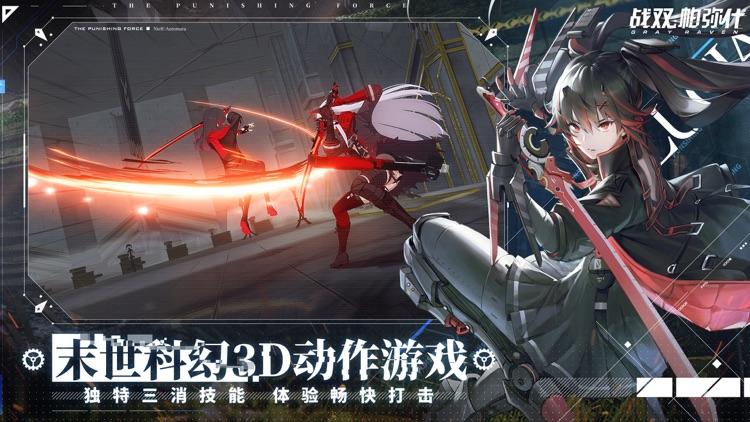 战双帕弥什 screenshot-4