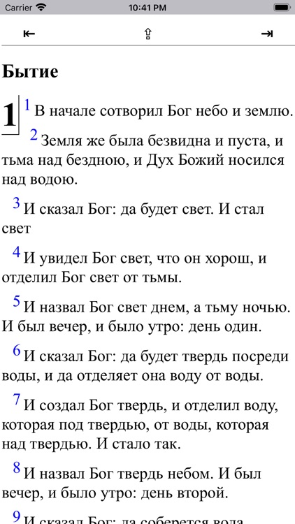 Библия (Russian Bible) screenshot-0